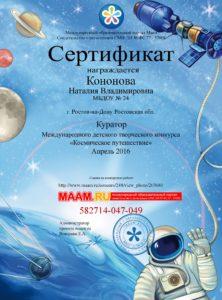 kosmos-17-aprelya