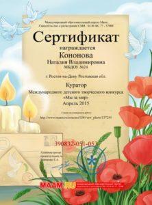 phoca_thumb_l_390832-051-053-sert