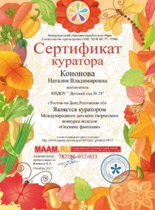 Сертификат куратора за участие в конкурсе Осенние фантазии 2017_result