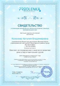 Свидетельство о пуббликации_result