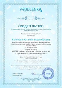 Свидетельство о публикации (2)_result