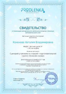 Свидетельство о публикации (4)_result