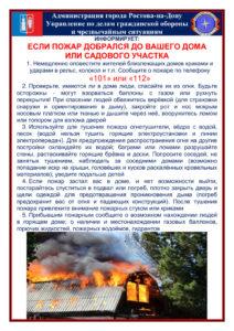 thumbnail of Противопожарные меры на садовом участке