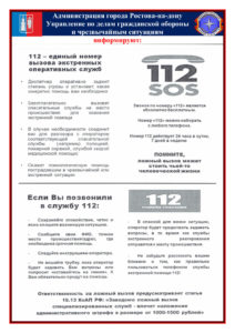 thumbnail of Служба 112