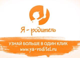 ya_roditel