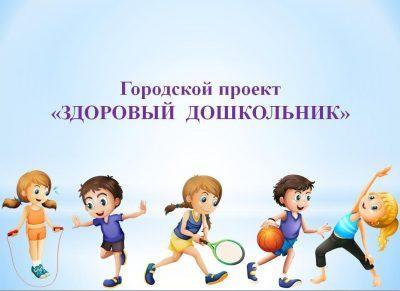 Zastavka-zdorovyj-doshkolnik-400x291-400x291