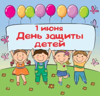 картинка День защиты детей