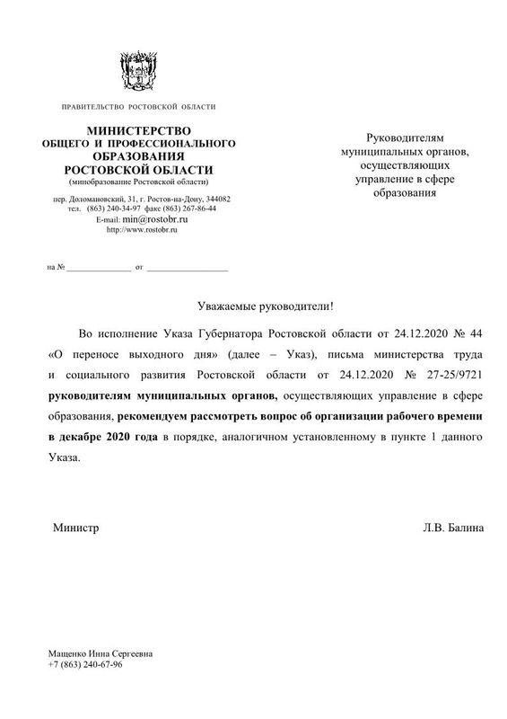 o-perenose-rabochego-dnja_result
