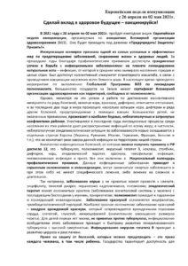 pamjatka-o-vakcinacii1
