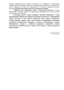 pamjatka-o-vakcinacii2